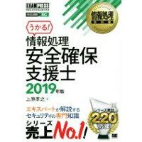 情報処理安全確保支援士  2019年版 /翔泳社/上原孝之