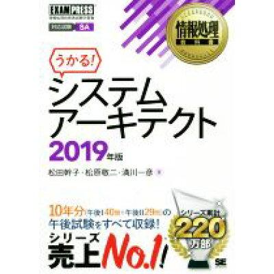 システムアーキテクト  2019年版 /翔泳社/松田幹子