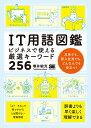 IT用語図鑑 ビジネスで使える厳選キーワード256  /翔泳社/増井敏克