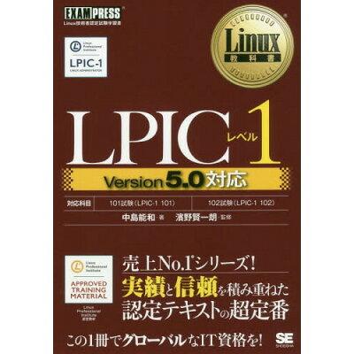 LPICレベル1 Version5.0対応   /翔泳社/中島能和