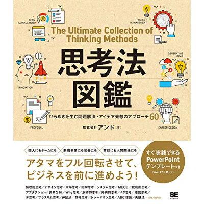 思考法図鑑ひらめきを生む問題解決・アイデア発想のアプローチ60   /翔泳社/アンド