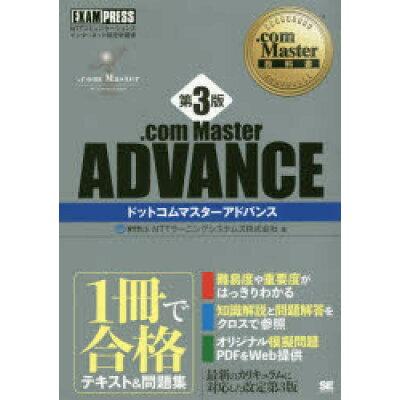 .com Master ADVANCE   第3版/翔泳社/NTTラーニングシステムズ株式会社