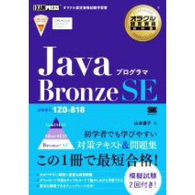 JavaプログラマBronze SE 試験番号1Z0-818  /翔泳社/山本道子(プログラミング)