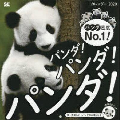 パンダ!パンダ!パンダ!カレンダー  2020 /翔泳社/SE編集部
