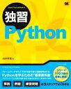 独習Python   /翔泳社/山田祥寛