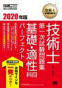 技術士第一次試験問題集基礎・適性科目パーフェクト  2020年版 /翔泳社/堀与志男
