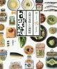 台湾の美味しい調味料 台湾醤