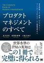 プロダクトマネジメントのすべて 事業戦略・IT開発・UXデザイン・マーケティングか  /翔泳社/及川卓也