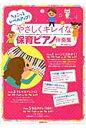 やさしくキレイな保育ピアノ伴奏集 ちょこっとレベルアップ!  /自由現代社/芦川登美子