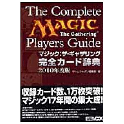マジック:ザ・ギャザリング完全カ-ド辞典  2010年度版 /ホビ-ジャパン/Game Japan編集部
