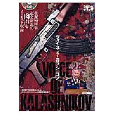 ヴォイス・オブ・カラシニコフ 生誕90周年記念演説の肉声をノ-カット収録  /ホビ-ジャパン