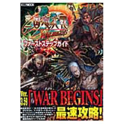 三国志大戦3 WAR BEGINSファ-ストステップガイド   /ホビ-ジャパン