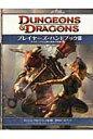 プレイヤ-ズ・ハンドブック ダンジョンズ&ドラゴンズ基本ル-ルブック 3 第4版/ホビ-ジャパン/マイク・ミアルス