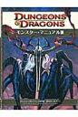 モンスタ-・マニュアル ダンジョンズ&ドラゴンズ第4版基本ル-ルブック 3 第4版/ホビ-ジャパン/マイク・ミアルス