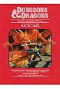 ダンジョンズ&ドラゴンズ第4版スタ-タ-・セット   /ホビ-ジャパン/ジェ-ムズ・ワイアット