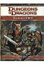 ダンジョン・デルヴ ダンジョンズ&ドラゴンズ第4版サプリメント  /ホビ-ジャパン/デヴィッド・ヌ-ナン