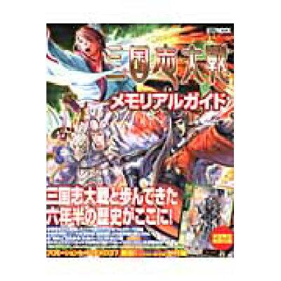 三国志大戦メモリアルガイド   /ホビ-ジャパン