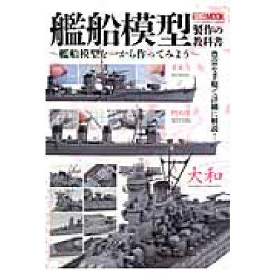 艦船模型製作の教科書 艦船模型を一から作ってみよう  /ホビ-ジャパン