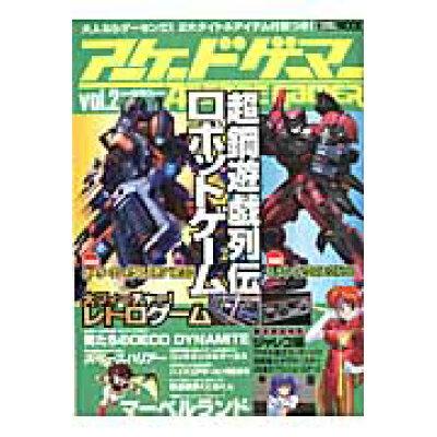 ア-ケ-ドゲ-マ-  vol.2 /ホビ-ジャパン