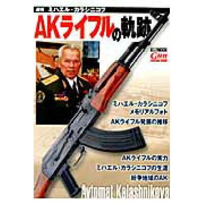 AKライフルの軌跡 追悼ミハエル・カラシニコフ  /ホビ-ジャパン