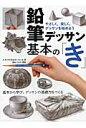 鉛筆デッサン基本の「き」   /ホビ-ジャパン/スタジオ・ものくろーむ