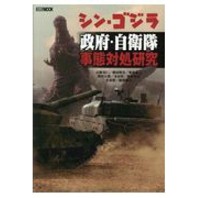 シン・ゴジラ政府・自衛隊事態対処研究   /ホビ-ジャパン