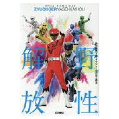 動物戦隊ジュウオウジャー公式完全読本 野性解放  /ホビ-ジャパン/東映