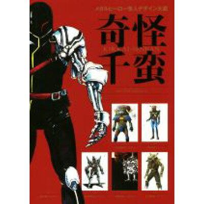メタルヒーロー怪人デザイン大鑑奇怪千蛮   /ホビ-ジャパン