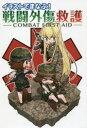 イラストでまなぶ!戦闘外傷救護 COMBAT FIRST AID  /ホビ-ジャパン