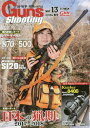 ガンズ・アンド・シューティング 銃・射撃・狩猟の専門誌 vol.13 /ホビ-ジャパン