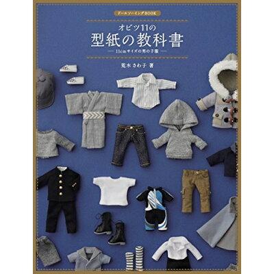 オビツ11の型紙の教科書 11cmサイズの男の子服  /ホビ-ジャパン/荒木さわ子
