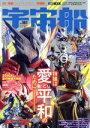 宇宙船 SF・特撮ビジュアルマガジン vol.161 /ホビ-ジャパン