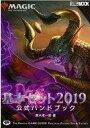 マジック:ザ・ギャザリング基本セット公式ハンドブック  2019 /ホビ-ジャパン/真木孝一郎