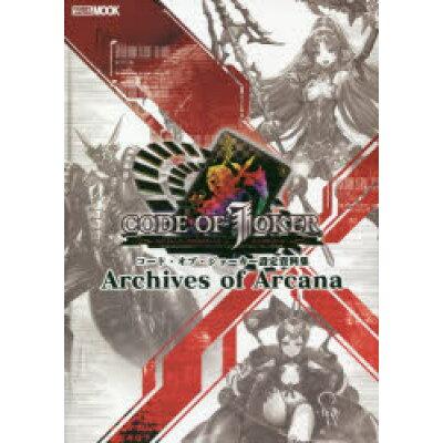 コード・オブ・ジョーカー設定資料集Archives of Arcana   /ホビ-ジャパン