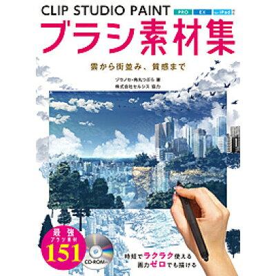CLIP STUDIO PAINTブラシ素材集 雲から街並み、質感まで  /ホビ-ジャパン/ゾウノセ