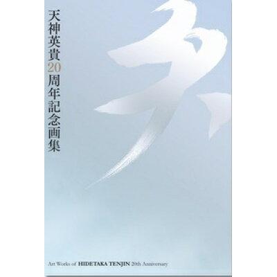 天神英貴20周年記念画集天   /ホビ-ジャパン/天神英貴