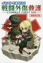 イラストでまなぶ!戦闘外傷救護 COMBAT FIRST AID  増補改訂版/ホビ-ジャパン