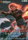 マジック:ザ・ギャザリング基本セット公式ハンドブック  2020 /ホビ-ジャパン/真木孝一郎