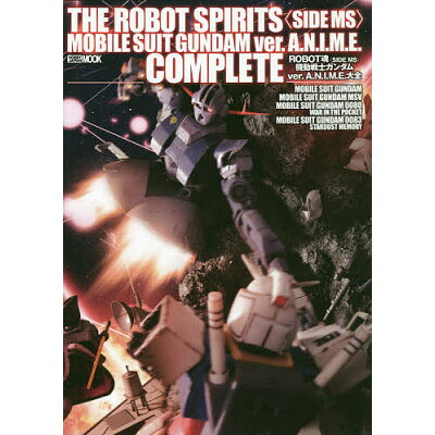 ROBOT魂<SIDE MS>機動戦士ガンダムver.A.N.I.M.E.大全   /ホビ-ジャパン