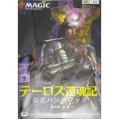 マジック:ザ・ギャザリングテーロス還魂記公式ハンドブック   /ホビ-ジャパン