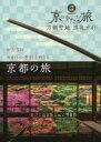 刀剣聖地巡礼ガイド 京のかたな旅   /ホビ-ジャパン