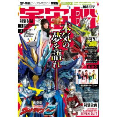 宇宙船 SF・特撮ビジュアルマガジン vol.168 /ホビ-ジャパン