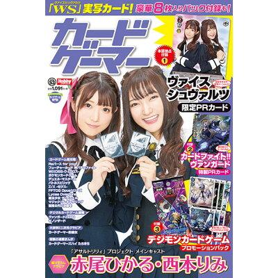 カードゲーマー  vol.53 /ホビ-ジャパン