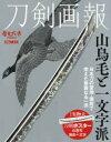 刀剣画報 山鳥毛と一文字派   /ホビ-ジャパン