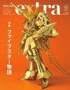 ホビージャパンエクストラ  vol.21 /ホビ-ジャパン