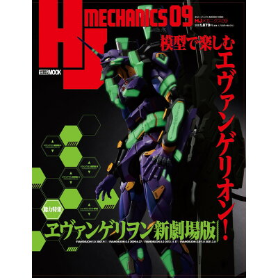 HJメカニクス  09 /ホビ-ジャパン