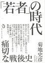 「若者」の時代   /トランスビュ-/菊地史彦