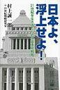 日本よ、浮上せよ! 21世紀を生き抜くための具体的戦略  /東信堂/村上誠一郎