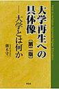 大学再生への具体像 大学とは何か  第2版/東信堂/潮木守一