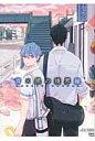 青×黒の境界線   /オ-クス(目黒区)